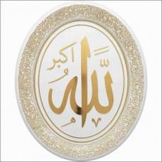 37x44cm Büyük Dev Altın Varaklı Kalın Kasalı Allah (cc) Lafs Dini Ürün Pano Tablo Duvar Objesi