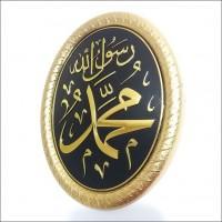 Altın Varak Yaldız Kaplama 18x24cm Muhammeden Resuluhu Muhammed Lafsı Dini Ürün Duvar Vitrin Masa Panosu
